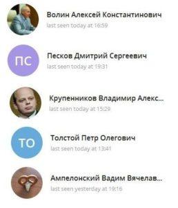 Telegram в РФ все еще используют чиновники